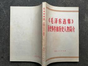 《毛泽东选集》历史事件和历史人物简介   1978年1版1印