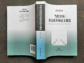 当代中国的语文改革和语文规范