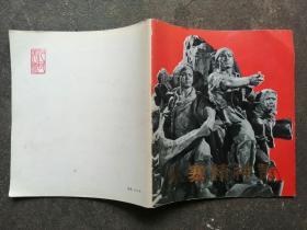 大寨精神赞  75年1版1印