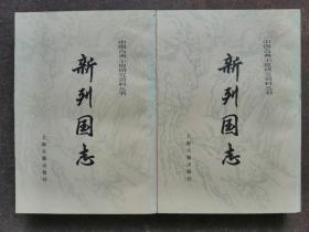 新列国志   上下   竖排版繁体字,87年1版1印