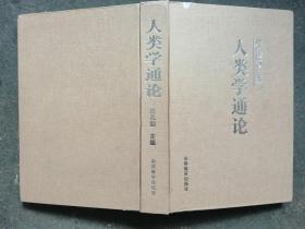 人类学通论(精装,一版一印,仅印2500册)