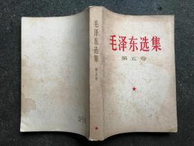 毛泽东选集 第五卷  77年云南1版1印