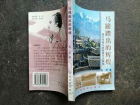 马蹄踏出的辉煌:丽江古城与纳西族历史探秘