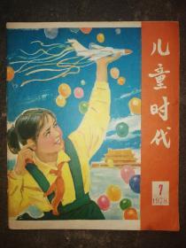 儿童时代杂志(1978.7)