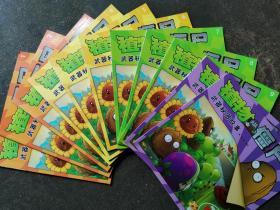植物大战僵尸 武器的秘密(1~11) 共11册合售  白冰 中国少年儿童出版社