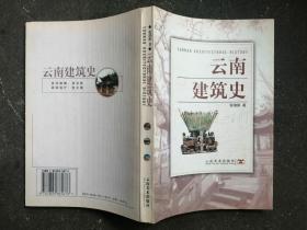 云南建筑史