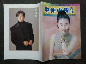 中外电视月刊(1993.12 总第108期)