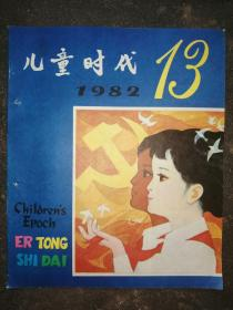 儿童时代杂志 1982.13