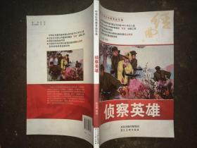 中华红色教育连环画:侦察英雄