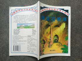 动脑筋神秘历险故事大森林:绿宝石阴谋  97年1版1印