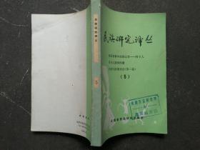 民族研究译丛(5)