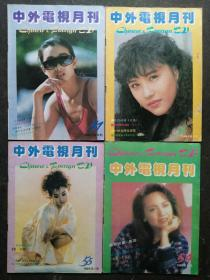 中外电视月刊(1989.6~~1989.9 总第54~57期) 4本合售