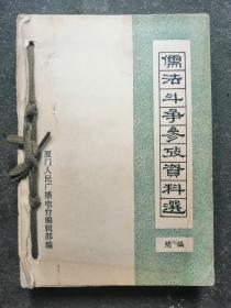 儒法斗争资料汇编选