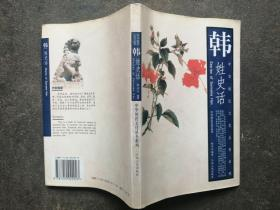 韩姓史话——中华姓氏文化丛书系列