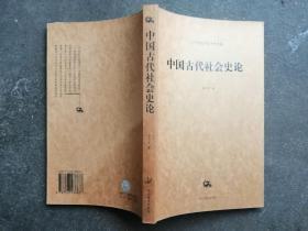 中国古代社会史论——二十世纪中国史学名著