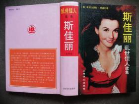 斯嘉丽 乱世佳人 续集  91年1版1印