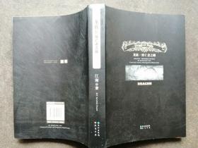 龙族Ⅱ:悼亡者之瞳   江南 著 / 长江出版社