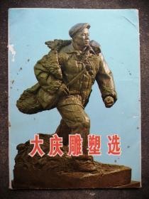 大庆雕塑选 文革明信片(14张)