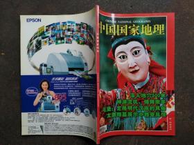 中国国家地理杂志2002.5