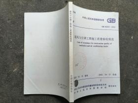 中华人民共和国国家标准 通风与空调工程施工质量验收规范 GB50243-2002