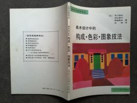 自学成画家译丛 美术设计中的 构成 色彩 图像技法