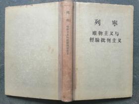 列宁 唯物主义与经验批判主义-对一种反动哲学的批判(精装本)