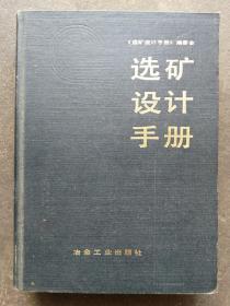 选矿设计手册   .  精装.冶金工业出版社/1988年1版 1印