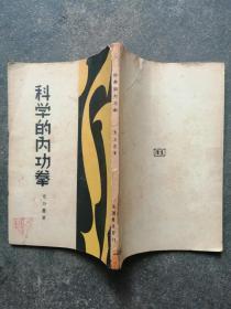 科学的内功拳  中华民国二十五年1版1印, 生活书店