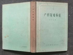 产科疑难病症  1957年1版1印