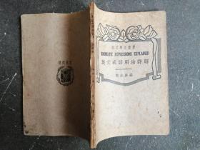 英文成语用法详解 (民国28年版) 1939年8月 1版1印