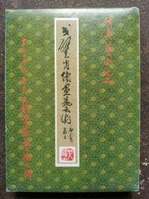 戈壁肖像画艺术【盒装散页美术画册】(戈壁毛笔签赠本)