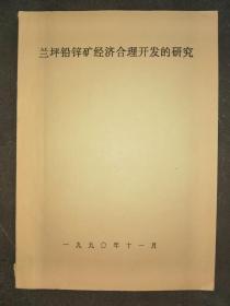 兰坪铅锌矿经济合理开发的研究【折装油印本】
