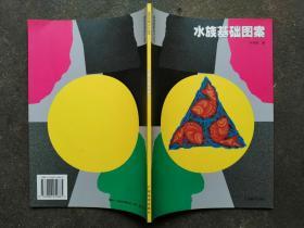 水族基础图案——基础图案设计丛书