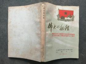 伟大的征程(隆重纪念毛主席创建井冈山革命根据地五十周年中国人民解建军五十周年