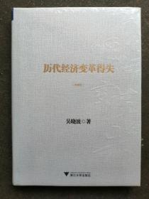 历代经济变革得失(典藏版)