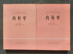 内科学(上,下册 2本合售)