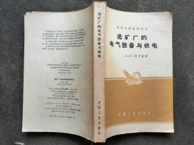 选矿厂的电气设备与供电  1961年版62年印刷