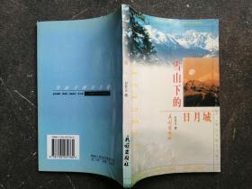 雪山下的日月城(作者签名赠本)