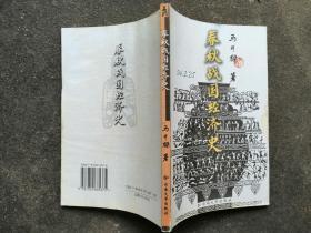春秋战国经济史