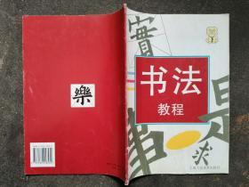 书法教程(下)