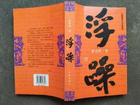 浮躁  2009年1版1印