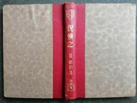 倪焕之   开明书店  民国二十年版, 精装 ,品相良好
