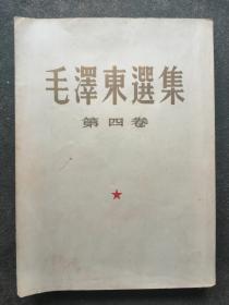 毛泽东选集 第四卷  1960年9月北京1版,上海1印