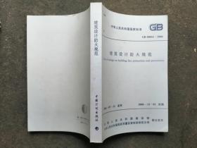中华人民共和国国家标准GB50016-2006建筑设计防火规范