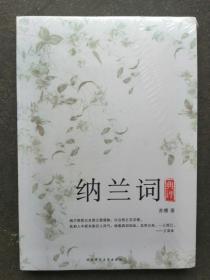 纳兰词典评  (全品,未拆封)