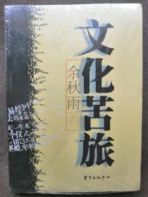 文化苦旅(全新,未拆封)余秋雨