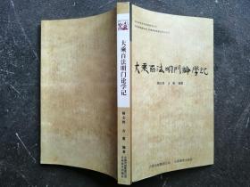东方古典圣贤思想研究丛书:大乘百法明门论学记
