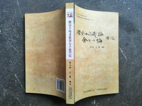 东方古典圣贤思想研究丛书:胜宗十句义论金七十论学记
