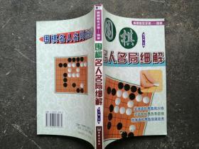 围棋名人名局细解 周天树 / 珠海出版社