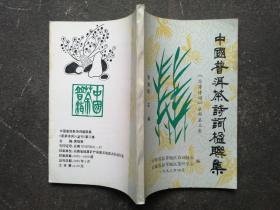 中国普洱茶诗词楹联集